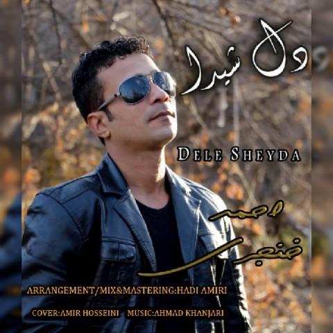 دانلود موزیک جدید احمد خنجری دل شیدا