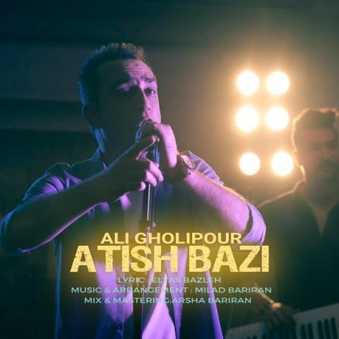 دانلود موزیک جدید علی قلیپور آتیش بازی