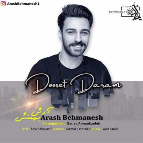 دانلود موزیک جدید آرش بهمنش دوست دارم