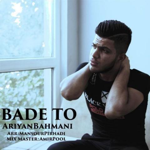 دانلود موزیک جدید آرین بهمنی بعد تو