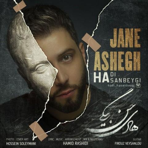 دانلود موزیک جدید هادی حسن بیگی جان عاشق
