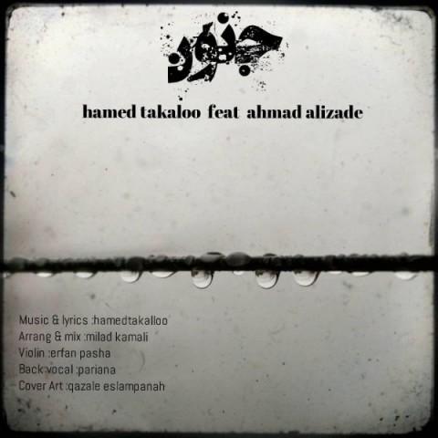 دانلود موزیک جدید حامد تکلو و احمد علیزاده جنون