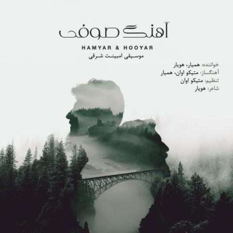 دانلود موزیک جدید همیار و هویار صوفی