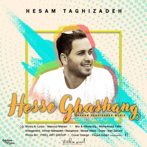 دانلود موزیک جدید حسام تقی زاده حس قشنگ