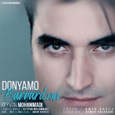 دانلود موزیک جدید کیوان محمدی دنیامو برگردون