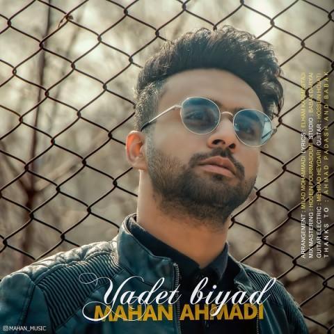 دانلود موزیک جدید ماهان احمدی یادت بیاد