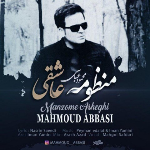 دانلود موزیک جدید محمود عباسی منظومه عاشقی