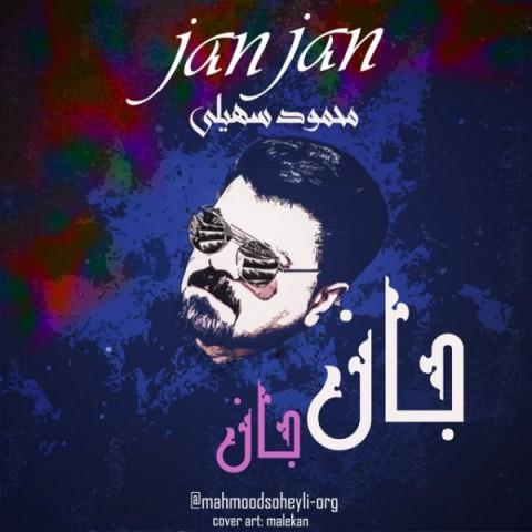 دانلود موزیک جدید محمود سهیلی جان جان