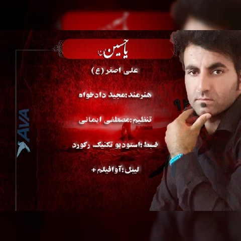 دانلود موزیک جدید مجید دادخواه علی اصغر