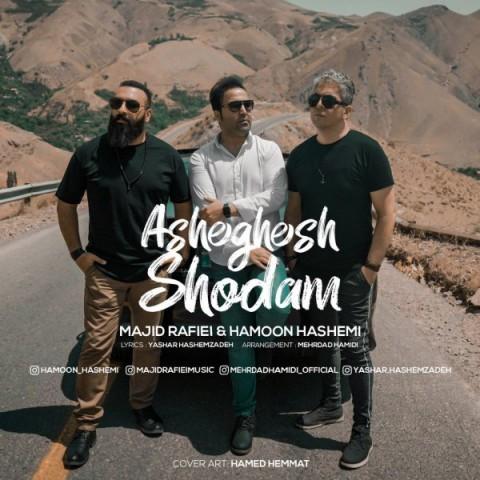دانلود موزیک جدید مجید رفیعی و هامون هاشمی عاشقش شدم