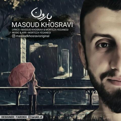 دانلود موزیک جدید مسعود خسروی بارون