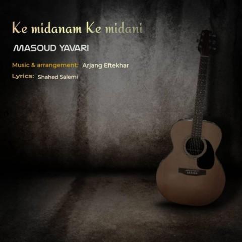 دانلود موزیک جدید مسعود یاوری که میدانم که میدانی