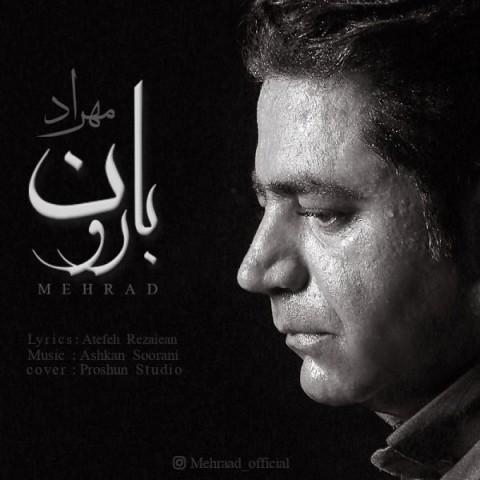 دانلود موزیک جدید مهراد بارون