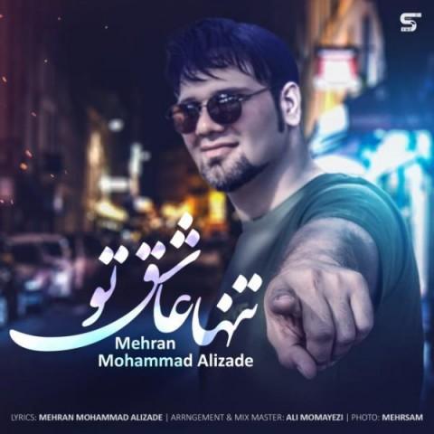 دانلود موزیک جدید مهران محمدعلیزاده تنها عاشق تو