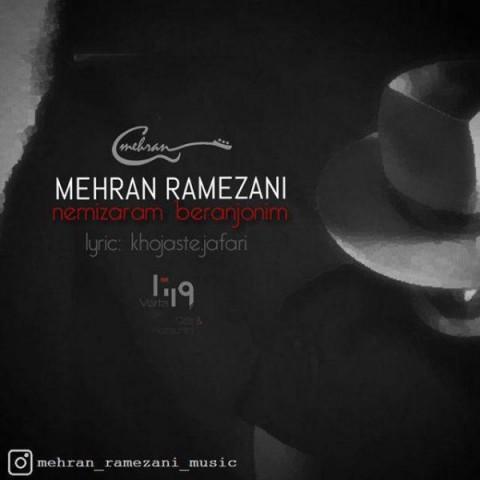 دانلود موزیک جدید مهران رمضانی نمیزارم برنجونیم
