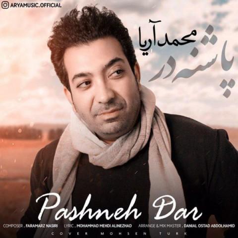 دانلود موزیک جدید محمد آریا پاشنه در