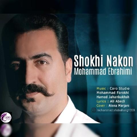 دانلود موزیک جدید محمد ابراهیمی شوخی نکن
