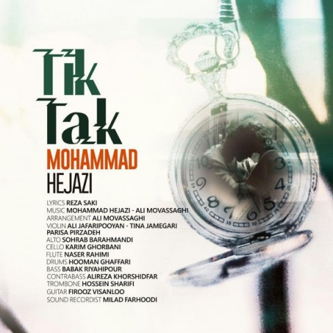دانلود موزیک جدید محمد حجازی تیک تاک