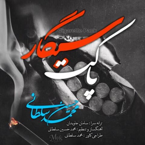 دانلود موزیک جدید محمدحسین سلطانی پاکت سیگار