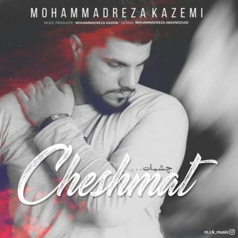 دانلود موزیک جدید محمدرضا کاظمی چشمات