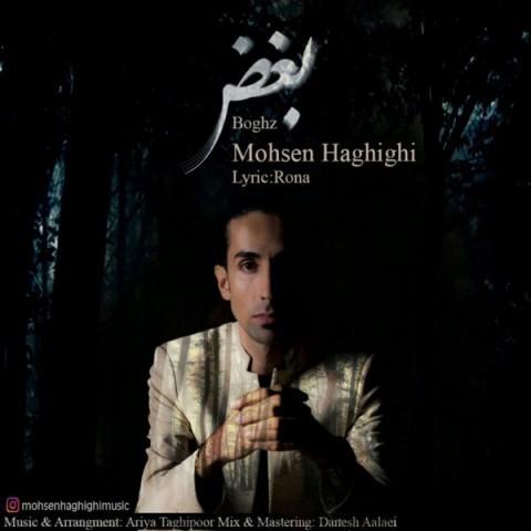دانلود موزیک جدید محسن حقیقی بغض