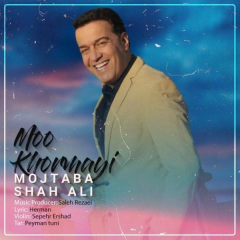 دانلود موزیک جدید مجتبی شاه علی مو خرمایی