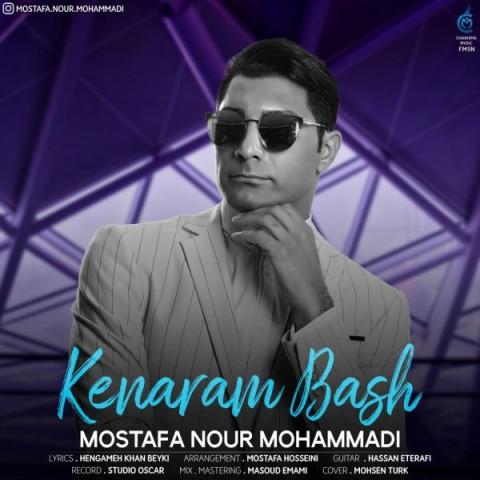دانلود موزیک جدید مصطفی نورمحمدی کنارم باش