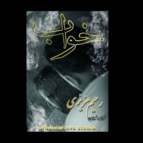 دانلود موزیک جدید رحیم عزیزی خواب