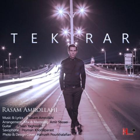 دانلود موزیک جدید رسام امراللهی تکرار