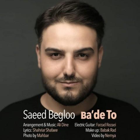 دانلود موزیک جدید سعید بگلو بعد تو