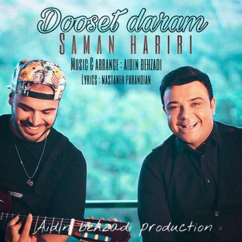دانلود موزیک جدید سامان حریری دوست دارم
