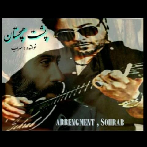 دانلود موزیک جدید سهراب پشت هیچستان