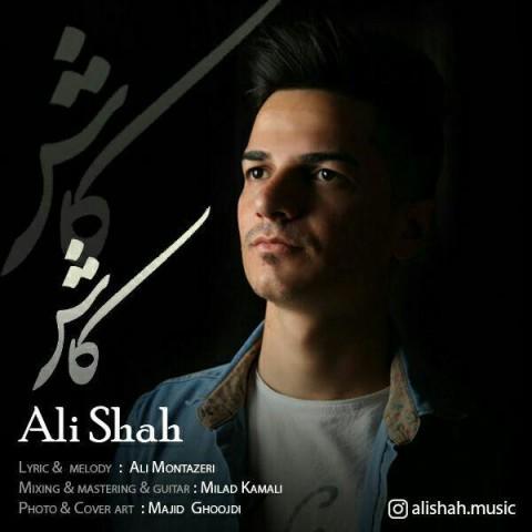 دانلود موزیک جدید علی شاه کاش