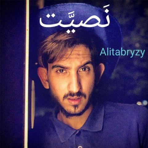 دانلود موزیک جدید علی تبریزی نصیت