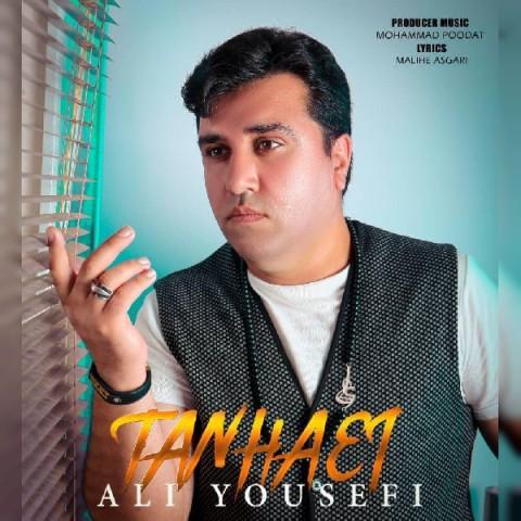 دانلود موزیک جدید علی یوسفی تنهایی
