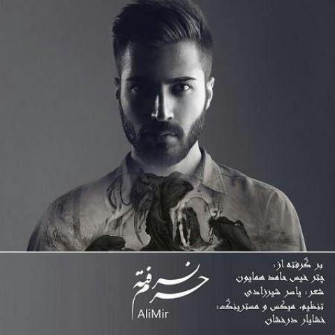 دانلود موزیک جدید علی میر حرم نرفته