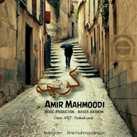 دانلود موزیک جدید امیر محمودی کوچه