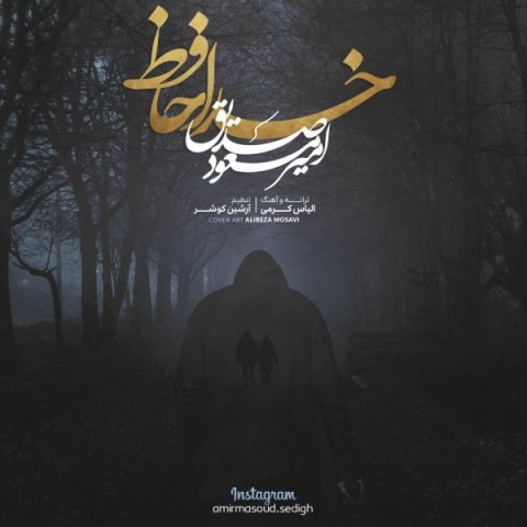 دانلود موزیک جدید امیر مسعود صدیق خداحافظ