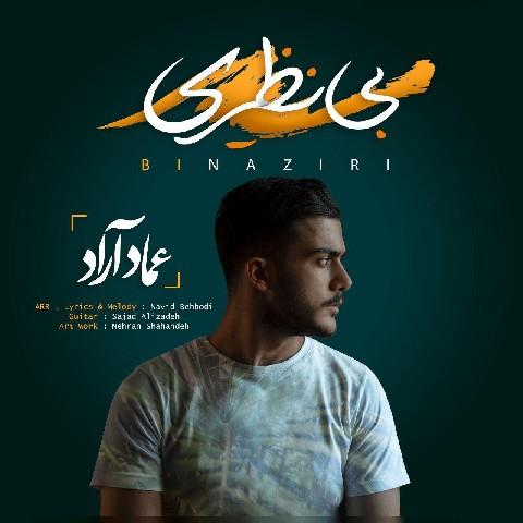 دانلود موزیک جدید عماد آراد بی نظیری