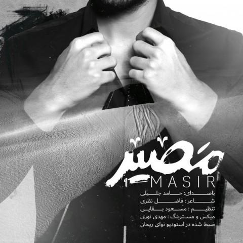 دانلود موزیک جدید حامد جلیلی مصیر