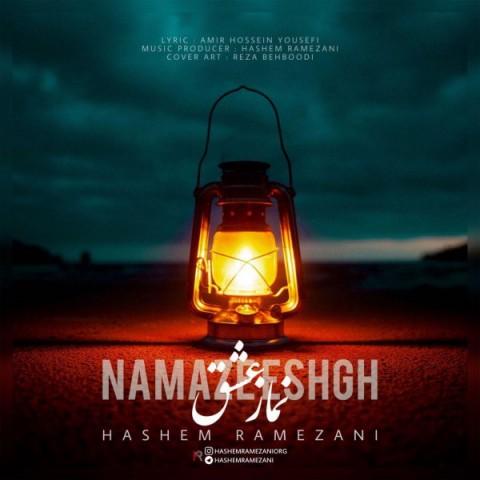 دانلود موزیک جدید هاشم رمضانی نماز عشق