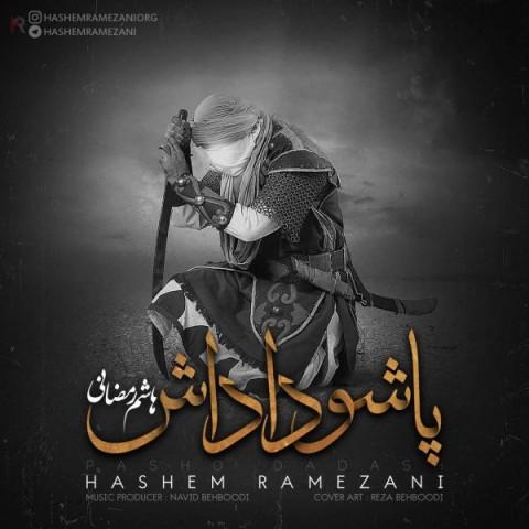 دانلود موزیک جدید هاشم رمضانی پاشو داداش