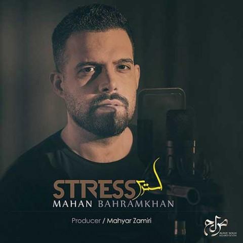 دانلود موزیک جدید ماهان بهرام خان استرس