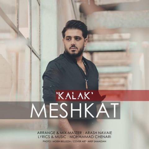 دانلود موزیک جدید مشکات کلک