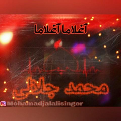 دانلود موزیک جدید محمد جلالی آغلاما آغلاما