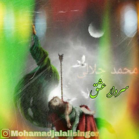 دانلود موزیک جدید محمد جلالی سردار عشق