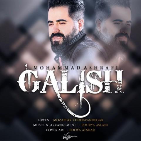 دانلود موزیک جدید محمد اشرفی گلیش