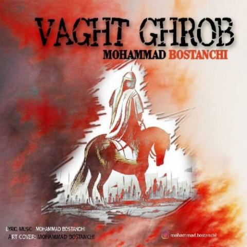 دانلود موزیک جدید محمد بوستانچی وقت غروب