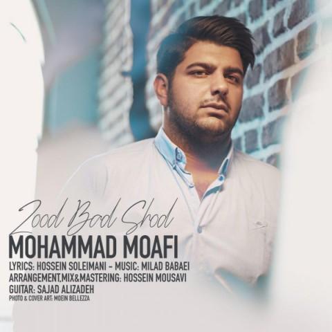 دانلود موزیک جدید محمد معافی زود بد شد
