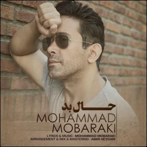 دانلود موزیک جدید محمد مبارکی حال بد